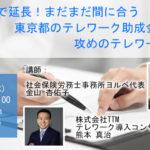 【セミナー情報】7月末まで延長!まだまだ間に合う東京都のテレワーク助成金と攻めのテレワークツール