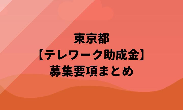 東京都 【テレワーク助成金】 募集要項まとめ