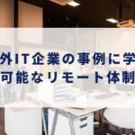 【比較】アメリカ企業と日本企業の人事制度の違いとは?