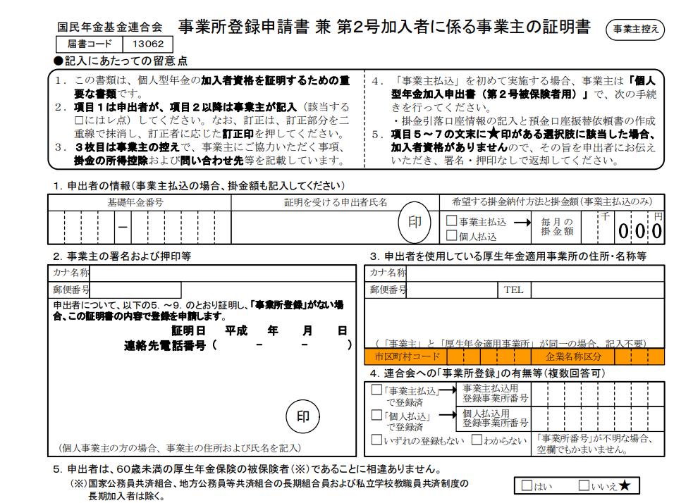 事業所登録申請書 兼 第2号加入者に係る事業主の証明書