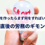 【雛形公開】正社員 雇用契約書テンプレート