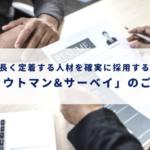 【インタビュー】 社労士監修採用サービス スカウトマン&サーベイの活用事例「株式会社サンエー」
