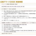 【事例紹介】イクメン企業アワードに学ぶ男性の育休推進施策6選